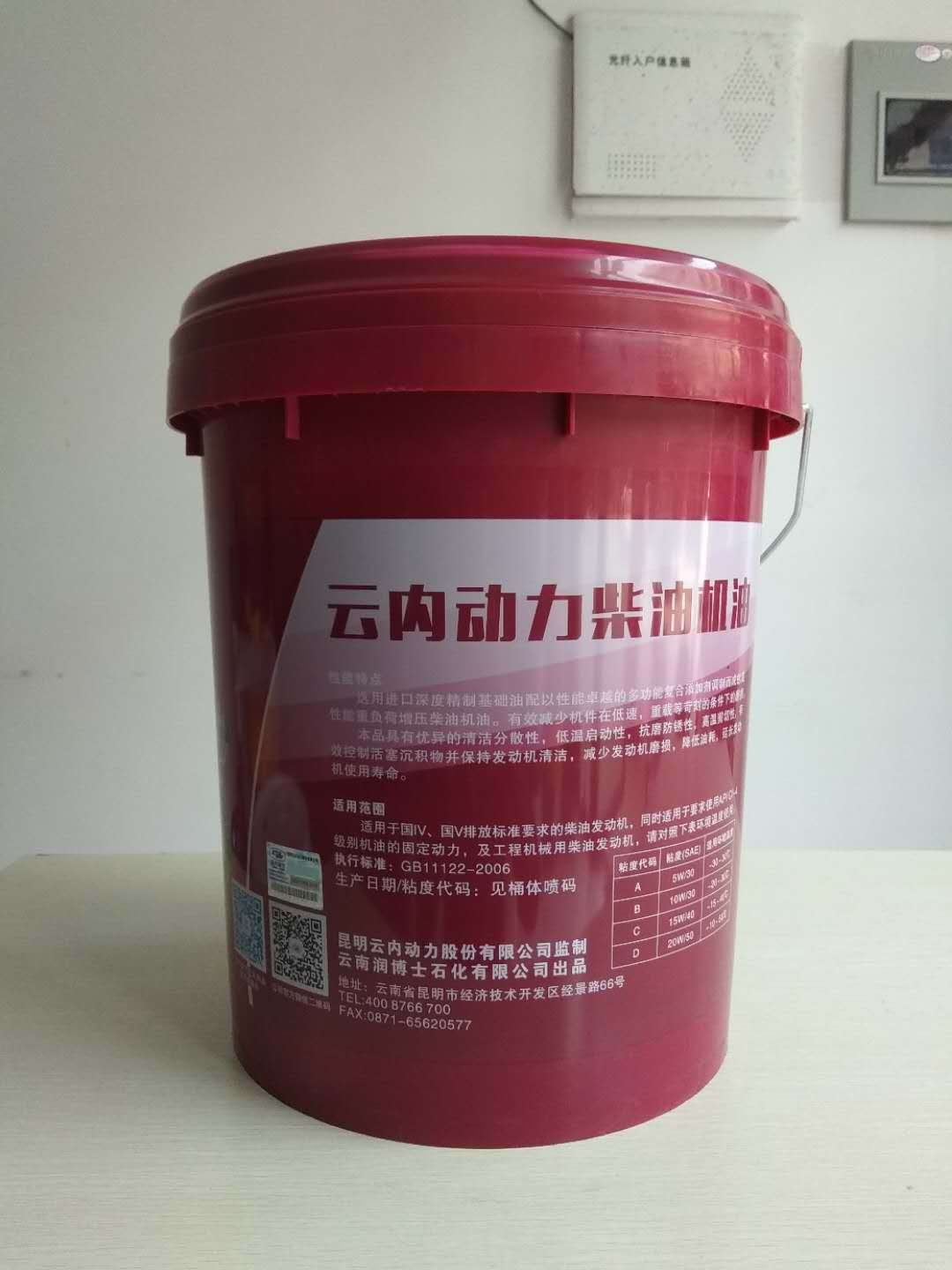 Yunnei Guowu special engine oil CI-4 20W/50 18L power source V8 special diesel engine oil factory
