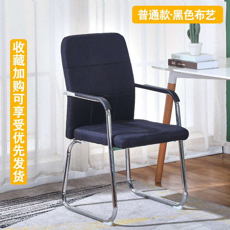 Computer chair home conference office chair student training staff leisure chair chess room