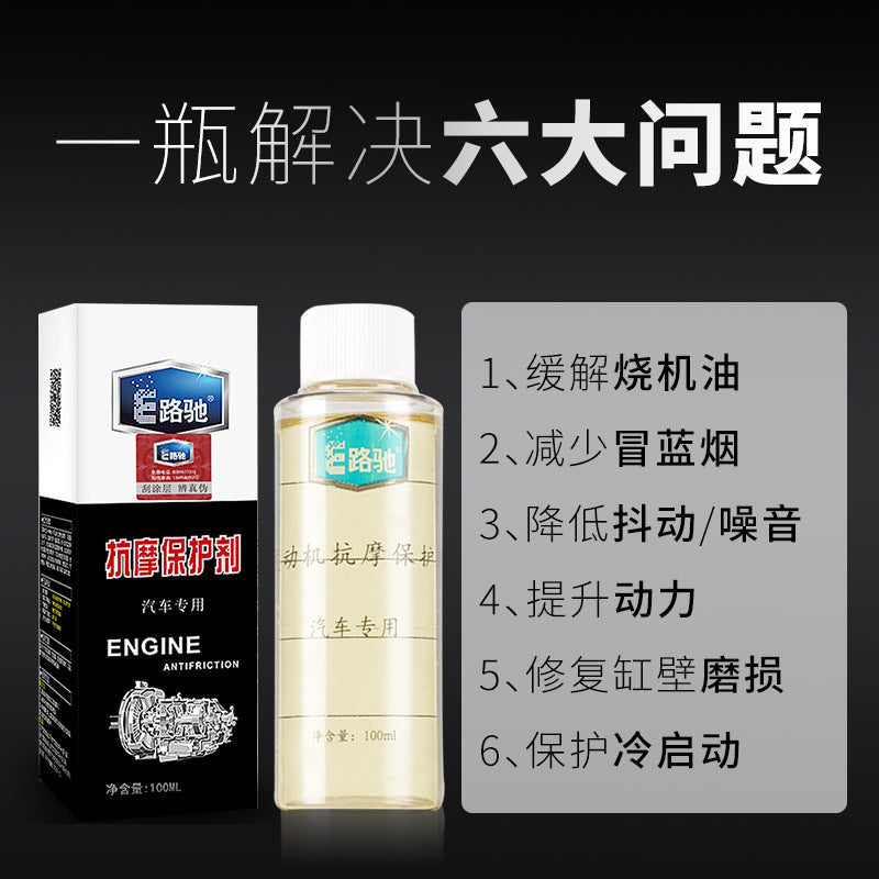 Eluchi car engine anti-wear repair agent noise reduction strong treatment burner oil essence protection agent oil additive
