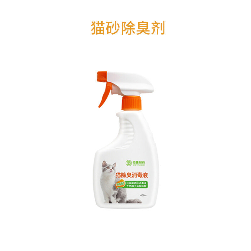 Cat sand odor disinfectant Pet disinfectant deodorant indoor deodorant perfume pet supplies OEM processing