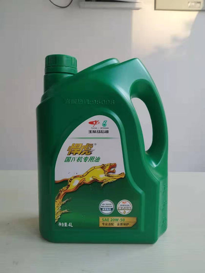 悍虎国四机油 CI-4 20W/50 4L Yuchai Ma Oil Country IV diesel engine oil original authentic