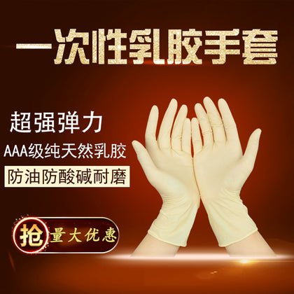 Factory direct latex disposable gloves food grade no powder refers to linen beauty dental white non-slip latex gloves