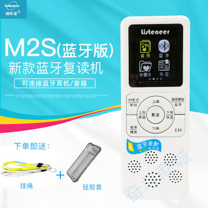 Listeneer listener M2S repeater player MP3 intelligent English listening learning student Bluetooth TF