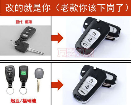Old style modern Elantra Elantra Tucson Yuxiang lion running race Latour new modified folding remote control key shell modification