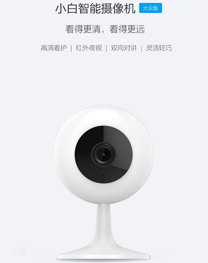 Applicable to Xiaomi Mi Jiachuang Mi Xiaobai Smart Camera Mijia Smart Camera Remote Monitoring Products Volkswagen Edition