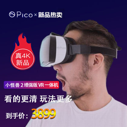 Pico G2 4K Plus Little Monster 2 4K Enhanced VR One Machine Glasses Somatosensory Game HD Screen