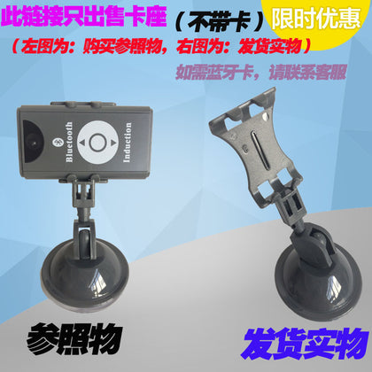 Bluetooth card parking battery bracket base card suction cup community garage car access card holder paste card tray