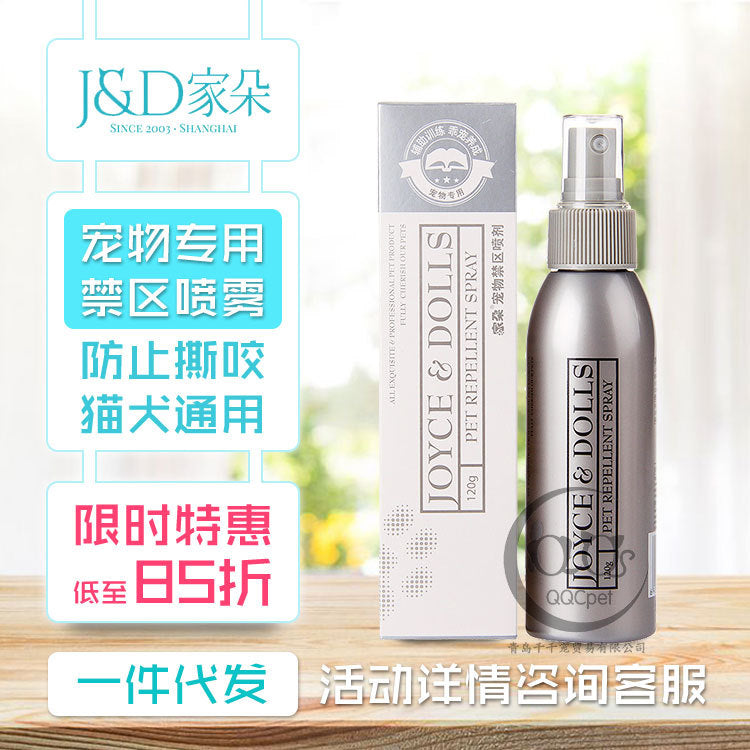 Home pet agent restricted area spray anti-dog bite spray anti-cat scratch spray 120ml wholesale inquiry