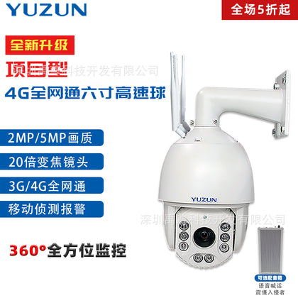 4g camera remote monitoring card wireless intelligent HD camera ball machine wifi network outdoor camera