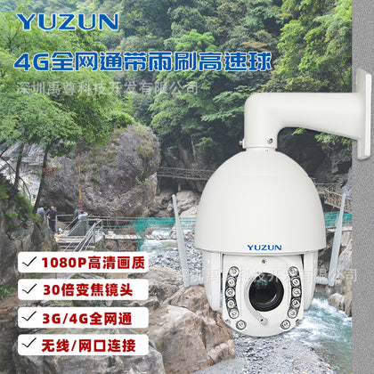 30 times HD dome camera 4g camera remote monitoring card wireless high speed rotating outdoor monitor camera
