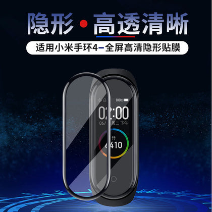 Suitable for Xiaomi bracelet 4 full screen 3D protective film