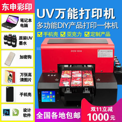 Dongshen A4 Mobile Shell Printer 3D Embossed Metal Acrylic Wine Box Small Universal Flat UV Printer