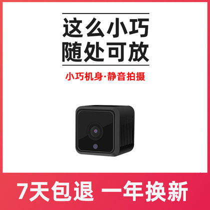Wireless camera small wifi intelligent HD monitor Home mobile phone remote No electricity without network monitoring