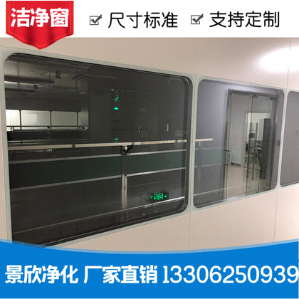 Supply of purification fixed window double explosion-proof tempered glass purification window clean room observation window double observation window