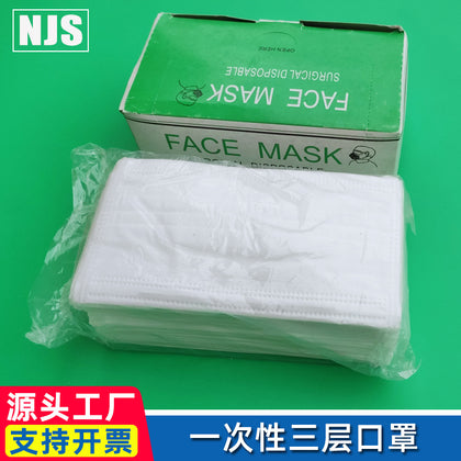 Disposable three-layer non-woven masks White dust-proof electronics factory dust-free workshop protective masks 50 boxes