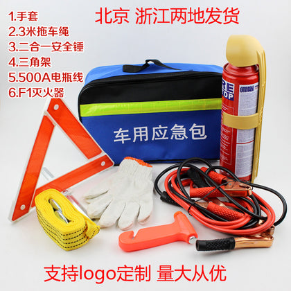 . Car emergency rescue kit self-driving tour car supplies on-board maintenance fire extinguisher toolbox set 7 pack