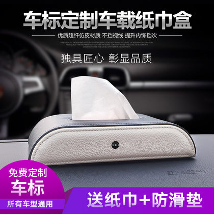 Car Tissue Box Seat Custom Car Logo Multifunctional Car Tray Paper Car Interior Accessories Handrail Box Napkin Box