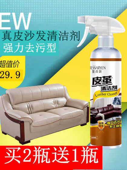 Wipe new quality sofa cleaner leather leather strong decontamination cleaning solution leather bed care care artifact free of washing