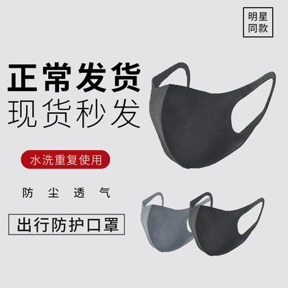 Manufacturers custom-made thin face anti-bacterial virus mask dust-proof pollen-proof haze polyurethane sponge mask