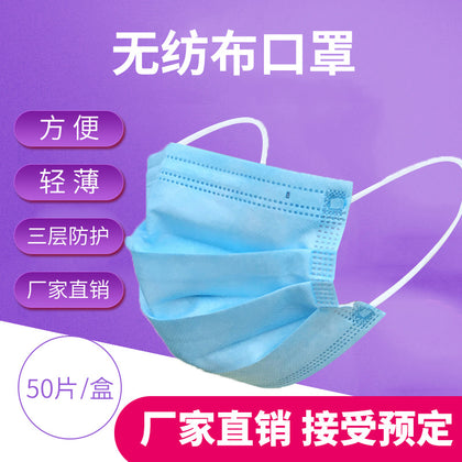 Factory direct hair orders 50 sets of disposable civilian masks 3 layers of ordinary protective masks for 20 days delivery