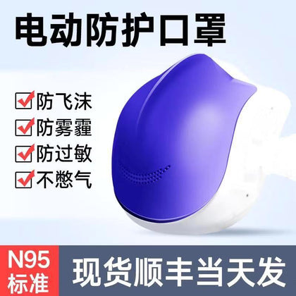 Filter and purification type KN95 standard anti-mist PM2.5 dust-proof active air supply electric mask can be recycled