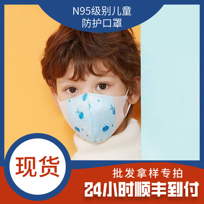 Chaomei brand disposable children's protective masks in stock for wholesale samples only 24 hours shipping | not for sale