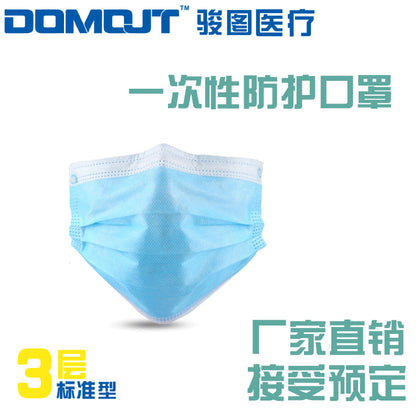 Manufacturers direct hair orders 50 sets of disposable masks civilian three-layer ordinary daily protective masks shipped four days