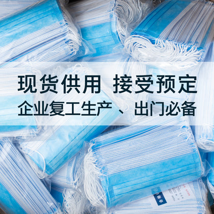 Factory direct hair orders 50 packs of disposable civilian masks 3 layers of ordinary protective masks shipped the same day