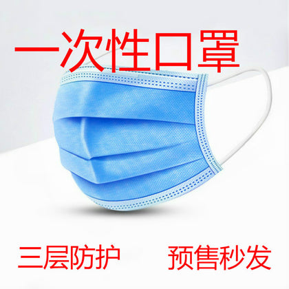 Disposable non-woven dust mask manufacturers directly supply 50 pieces of stock three-layer disposable daily masks SF