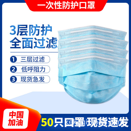 Spot disposable masks SF 3 layer civil waterproof dustproof haze protection breathable wholesale 50 qualified full
