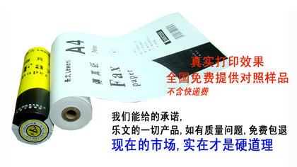 Lewen quality 210/216 25m fax paper Code: excellent red (quality is the same as code green)