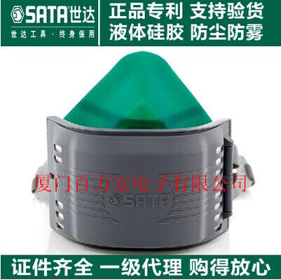 Shida FH0408 anti-gas and dust-proof mask, spray-protective full face mask, chemical welding dust mask