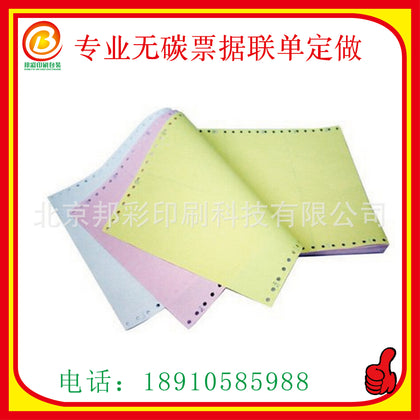 Beijing delivery note, ticket form, carbonless copy paper, customized order, storage, carbonless printing