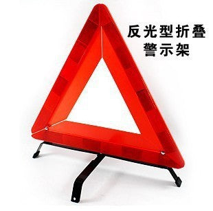 Car fault warning sign Folding reflective tripod Car triangle warning frame / card Export