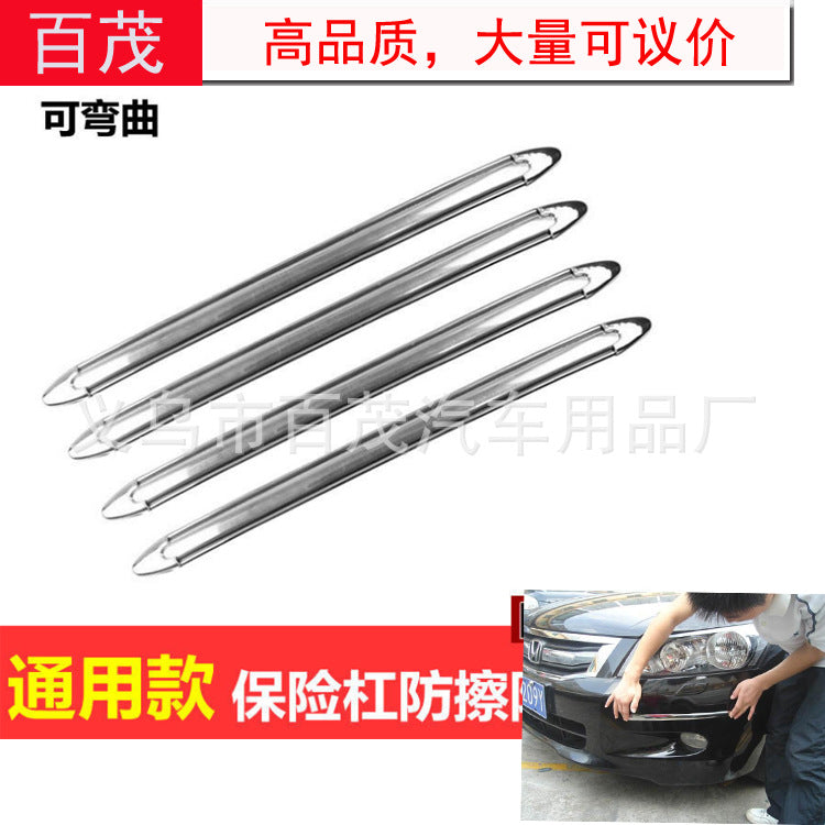 Direct safety anti-collision products Anti-scratch anti-collision Decorative strips 400*25MM4 pieces Car anti-collision strips