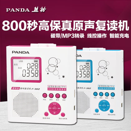 Panda F-382 Multi-function Repeater Recorder Recorder Tape Player Walkman MP3 Learning Machine