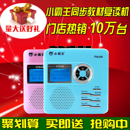 Cassidy M638 tape repeater genuine learning machine U disk Mp3 player English Group buy wholesale price