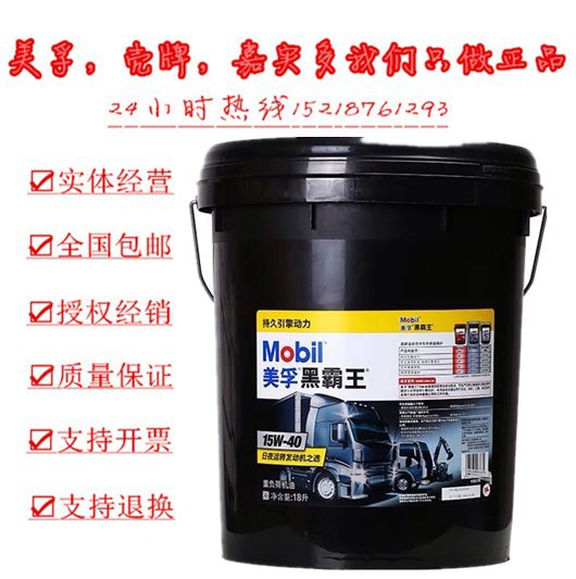 Beautiful pontoon oil Black tyrant diesel engine 1300 15W-40 18L diesel car 18L engine oil
