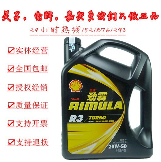 Shell row Riba R3 diesel engine oil Engine oil Boiler oil 15w-40 20W-50 4L