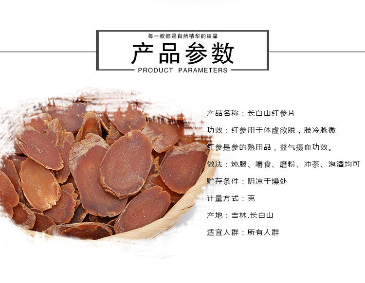 Jilin red ginseng origin direct northeast specialty food Changbai Mountain ginseng tonic bulk red ginseng tablets wholesale