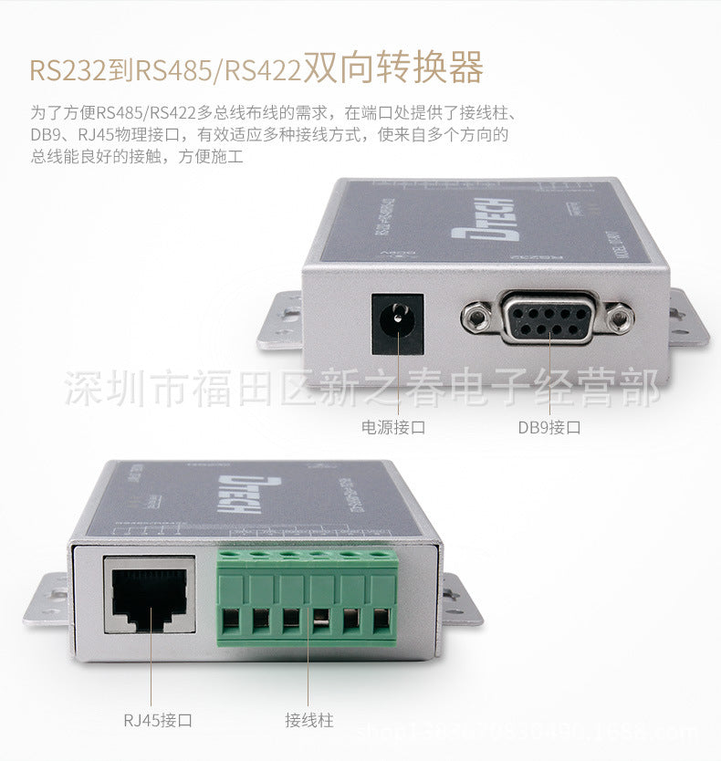 Dite DT-9017 commercial lightning protection RS232 to RS485/RS422 converter network transmission