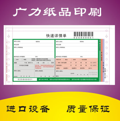 Professional printing logistics waybill barcode delivery list barcode backing single drawing type adhesive single sheet barcode single
