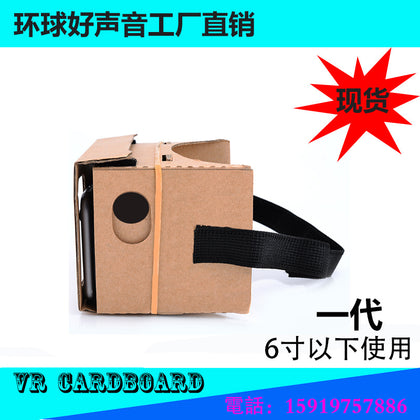 Manufacturers wholesale VR carton glasses headset 3D virtual reality mirror paper vr mobile phone dedicated DIY models