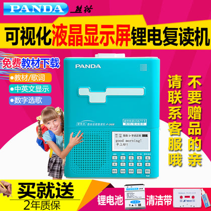 PANDA/Panda F-368 English Repeater Walkman Tape Recorder English Learning Player