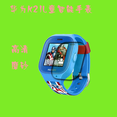 Applicable huawei K2 children's smart watch protective film