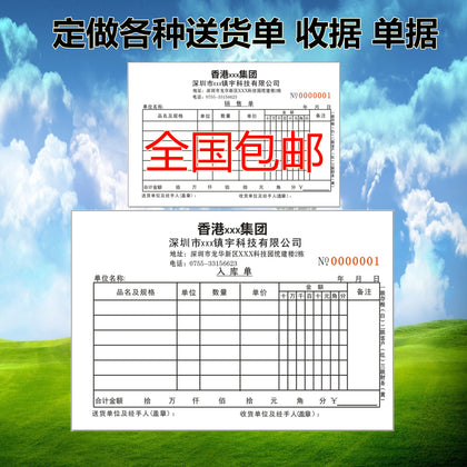 Production of customized carbonless copying documents, single receipt, delivery, delivery, receipt, accounting, receipt, receipt