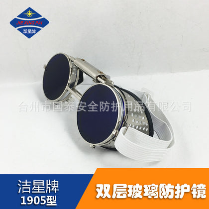 Jiexing 1905 double-layer steelmaking glasses glass high temperature resistant ancient blue look fire mirror labor insurance wholesale protective goggles
