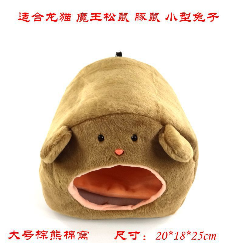 Small pet cotton nest removable and washable rabbit guinea pig chinchillas squirrel cotton nest winter supplies warm cotton nest large brown bear nest