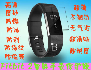 Fitbit 2 smart watch protective film protective film factory direct sales