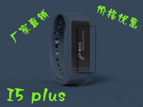 Ai Wei I5 plus smart bracelet watch protective film protector